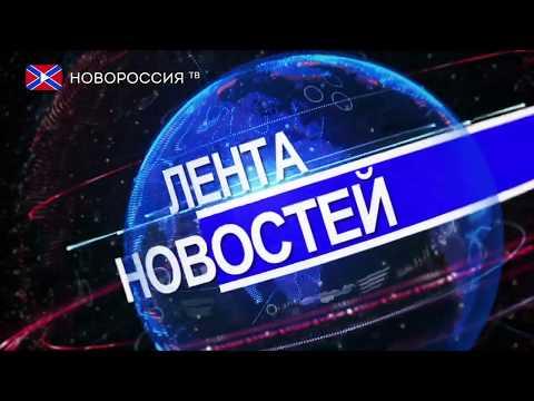 """Лента новостей на """"Новороссия ТВ"""" в 16:00 - 20 ноября 2019 года"""