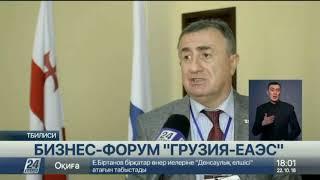Казахстанские предприниматели приняли участие в бизнес-форуме «Грузия-ЕАЭС»