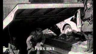 Attero Dominatus ������ ������� 1945