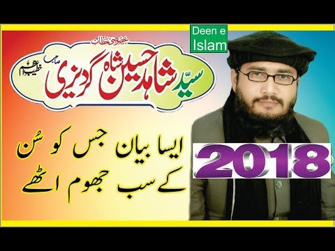 Syed shahid hussain gardezi 2018 / Naat / Eid Milad un Nabi New Bayan 2018 @ Most beautifull Bayan
