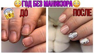 Год без маникюра Супер преображение ногтей Очень слоящиеся ногти