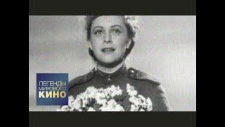 Людмила Целиковская. Легенды мирового кино