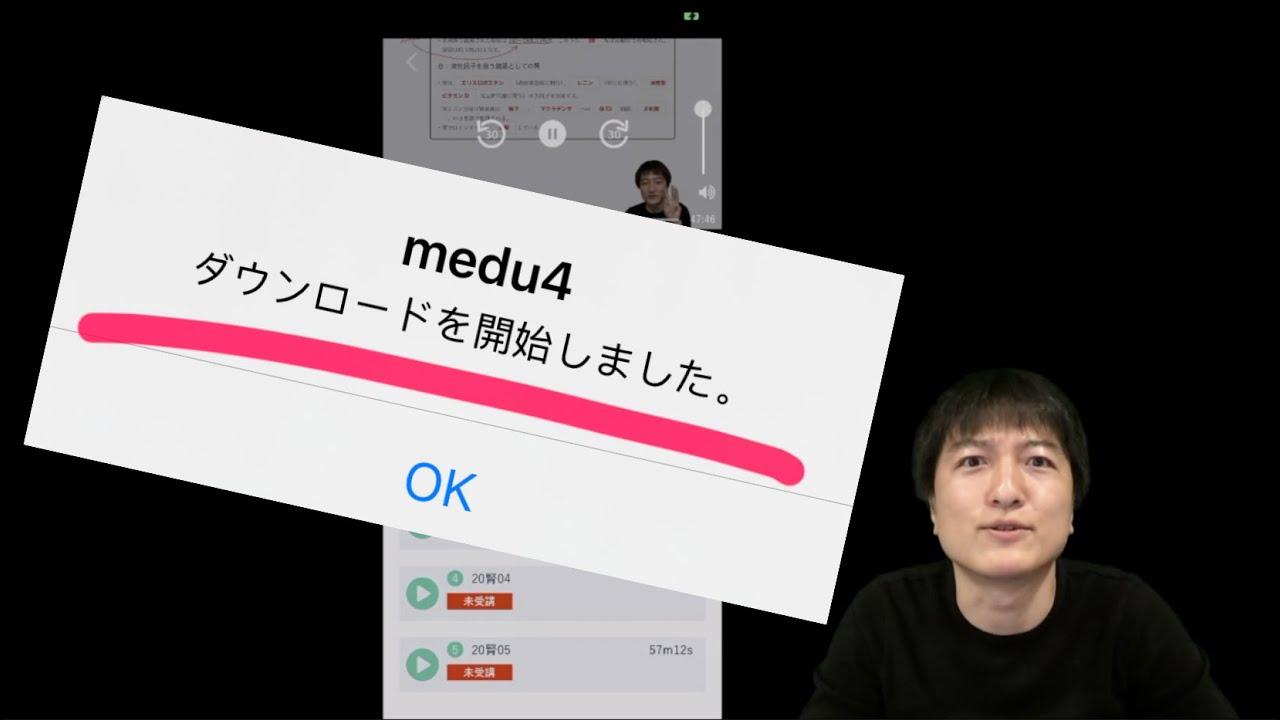 medu4 youtube