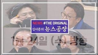 1.24(수) 김어준의뉴스공장