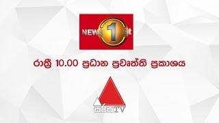 News 1st: Prime Time Sinhala News - 10 PM   (16-09-2019)