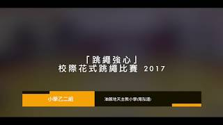 Publication Date: 2018-04-17   Video Title: 跳繩強心校際花式跳繩比賽2017(小學乙二組) - 油蔴地天