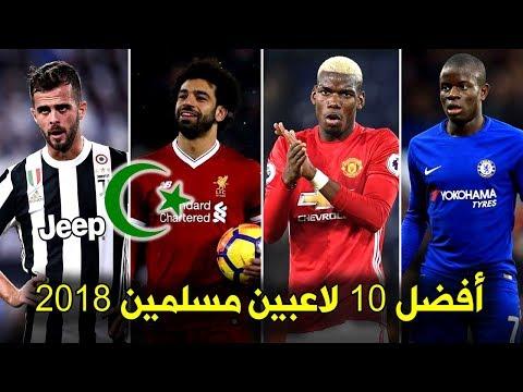 أفضل 10 لاعبين مسلمين في العالم حاليا 2018