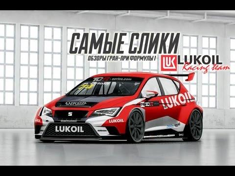 Самые слики на базе гоночной команды Lukoil racing team TCR