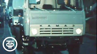 Новые Автомобили Камаз. Время. Эфир 04.01.1978 Год