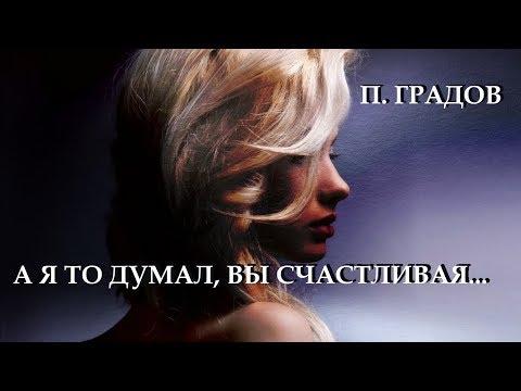 """...""""А я то думал, Вы счастливая""""... - Пётр Градов. Читает Леонид Юдин"""