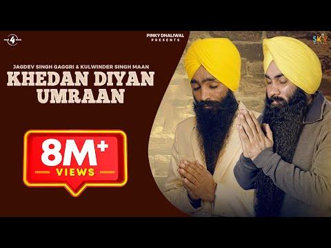 Khedan Diyan Umraan || Jagdev Singh Gaggri & Kulwinder Singh Maan || New Punjabi Songs 2015