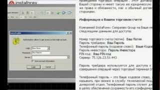 ПАММ-система InstaForex. Открыть счет форекс(, 2013-01-30T21:57:32.000Z)