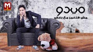 Mesh Han Ammar Maa Baad - Mido مش هنعمر مع بعض - ميدو