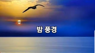 밤 풍경(성시, 아침묵상)하나님의 마음 심영주