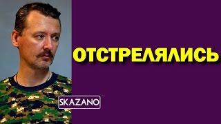 Игорь Стрелков 02.12.2016