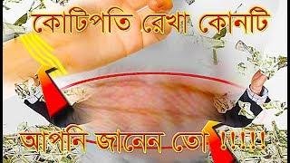 এই রেখা যার কব্জিতে আছে তার ভাগ্যে কি আছে জেনে নিন !! কোটিপতি রেখা চিনে নিন!! bangla news