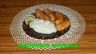 Жареные молоки лосося. Fried salmon milt.