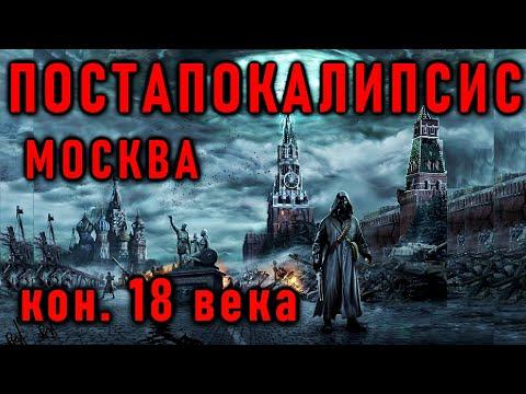 Смотреть МОСКВА. ПОСТАПОКАЛИПСИС кон 18 го века...и доп. про 19-й век онлайн