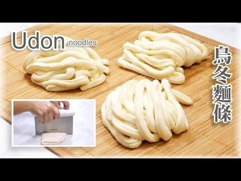 How to make Udon Noodles from scratch - 自製烏冬麵條 ~ 簡單做法