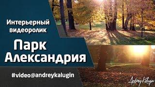Парк Александрия | Интерьерная съемка(Интерьерная съемка весеннего заката в дворцово-парковом ансамбле
