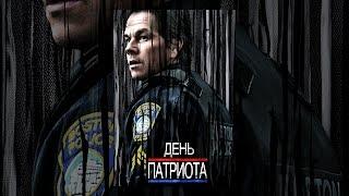 ДЕНЬ ПАТРИОТА (с субтитрами)