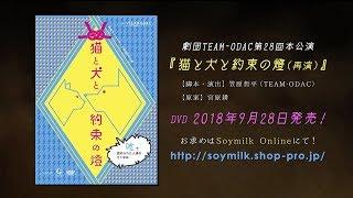 劇団TEAM-ODAC第28回本公演 『猫と犬と約束の燈(再演)』DVD トレーラー