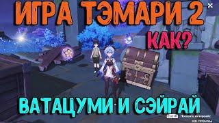 Малыш Кудзирай часть 2 | Ватацуми и Сэйрай | Игра Тэмари | Genshin Impact