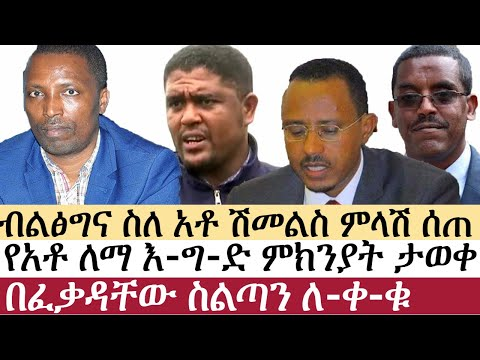 Ethiopia: ሰበር ዜና – የኢትዮታይምስ የዕለቱ ዜና   Daily Ethiopian News   ሰበር መረጃ   Taye Dendea   Lema Megrsa