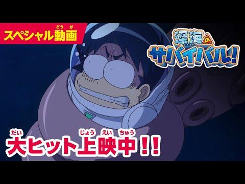 今日公開!映画『深海のサバイバル!』ジオ・ピピ・コン博士が大ピンチ!!             ダイオウイカとマッコウクジラがせまる!! ハラハラドキドキな本編映像!!