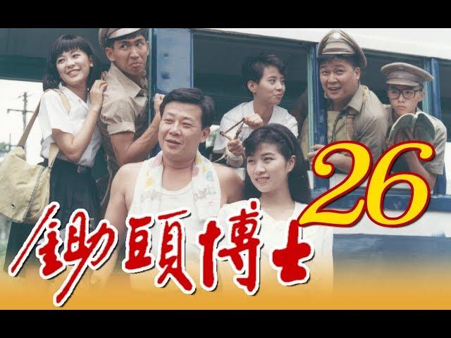 中視經典電視劇『鋤頭博士』EP26 (1989年)