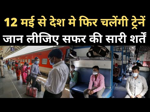 Indian Railways 12 May से चलाएगी Special Passenger Trains। R