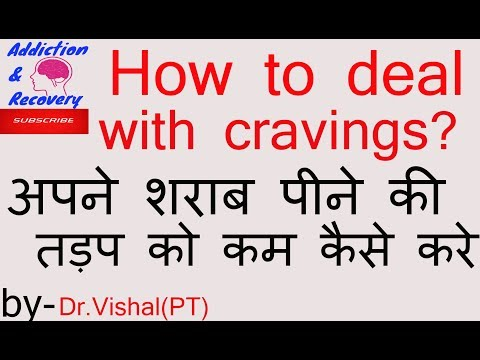 How to deal with cravings? how to stop alcohol cravings,addiction cravinngs in hindi by dr.vishal