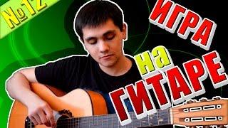 Игра на гитаре (cover), музыка из сериала Triksilion, возвращение блудного Максима
