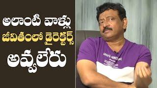 Ram Gopal Varma Comments On Upcoming Directors | Manastars