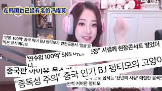 這種情況在韓國張藝興可能被罵?《即刻電音》馮提莫的表演韓國人怎麼看?