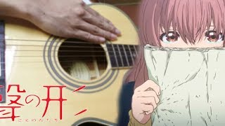"Koe no katachi OST ""A Silent Voice"" - Lit (Fingerstyle Guitar Cover)"