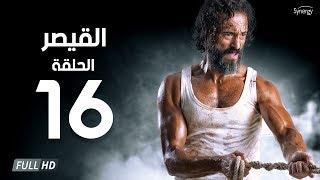 مسلسل القيصر - الحلقة السادسة عشر 16   بطولة يوسف الشريف   The Caesar Series HD Episode 16