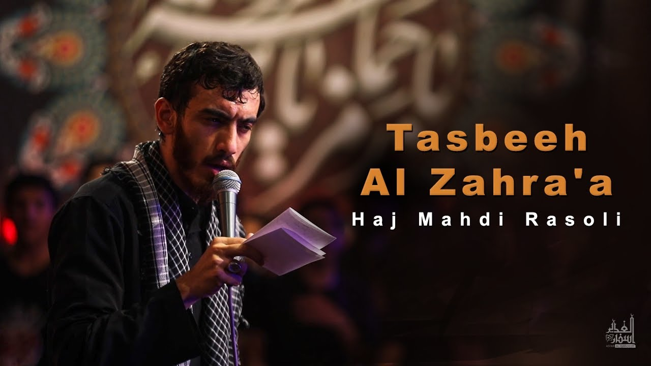 Tasbeeh Al Zahra'a |  Haj Mahdi Rasoli | English Sub