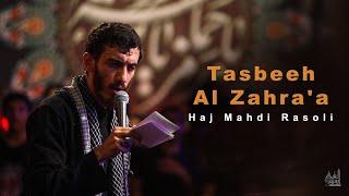 Tasbeeh Al Zahra'a    Haj Mahdi Rasoli   English Sub