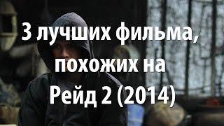 3 лучших фильма, похожих на Рейд 2 (2014)
