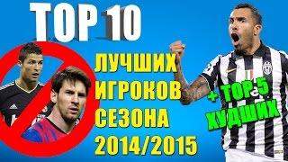 ТОП 10 лучших игроков сезона 2014/2015