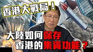 香港大戰局!大陸如何保存香港的集資功能?【patreon獨家影片預告】2020-07-06