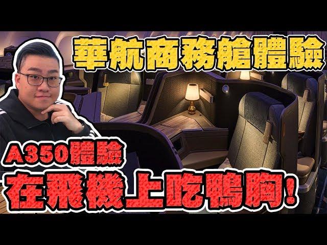 【Joeman】在飛機上吃鴨胸!華航A350-900商務艙體驗!China Airlines A350 Business Class