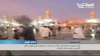 ثلاث هجمات انتحارية في ثلاث مدن تضرب السعودية في اليوم ما قبل الأخير من شهر رمضان المبارك