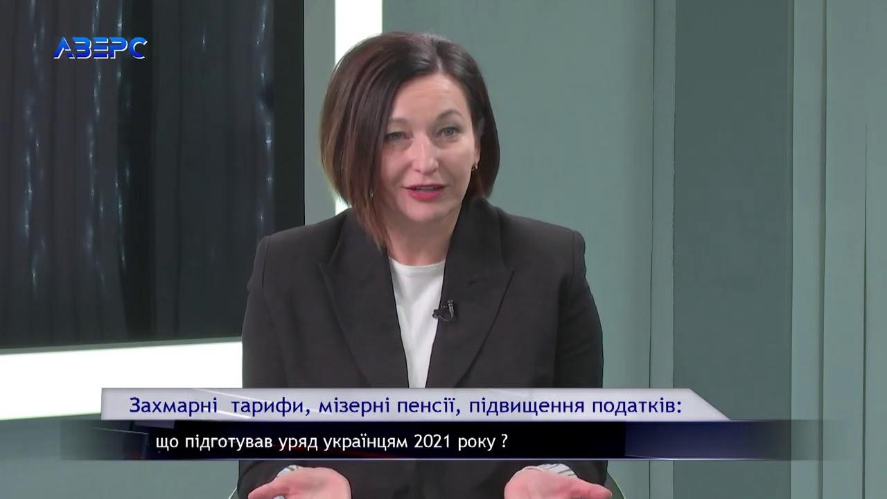 Захмарні  тарифи, мізерні пенсії, підвищення податків: що підготував уряд українцям 2021 року?