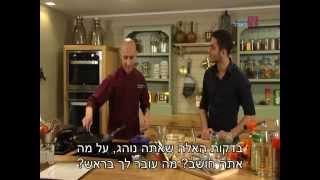אלופים במטבח עונה 3 פרק 3: נופר אילון