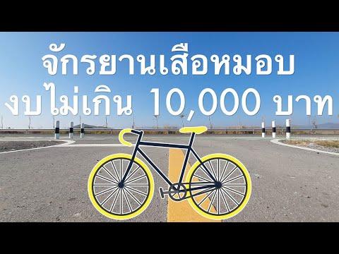 10 จักรยานเสือหมอบ มือใหม่ งบไม่เกิน 10,000 บาท! ปี 2020 ปั่นเพื่อสุขภาพ ลดน้ำหนัก