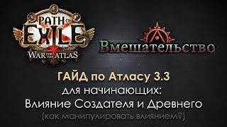 Path of Exile 3.3: гайд по атласу (часть 2). Влияние Создателя и Древнего