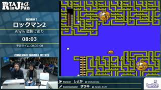 Rockman 2 Speedrun by shoka. RTA in Japan Marathon 2017