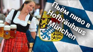 Пьём пиво в Hofbräuhaus München(Хофбройхаус (нем. Hofbräuhaus, «Придворная пивоварня») — известный во всём мире большой пивной ресторан с пивным..., 2014-12-21T19:53:35.000Z)